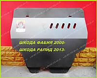 Защита двигателя и КПП Шкода Рапид (2013-) Skoda  RAPID