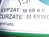 Фунгицид Курзат М 1кгн.
