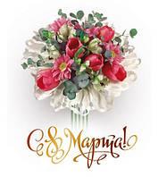 Милые женщины, поздравляем Вас с 8 Марта!