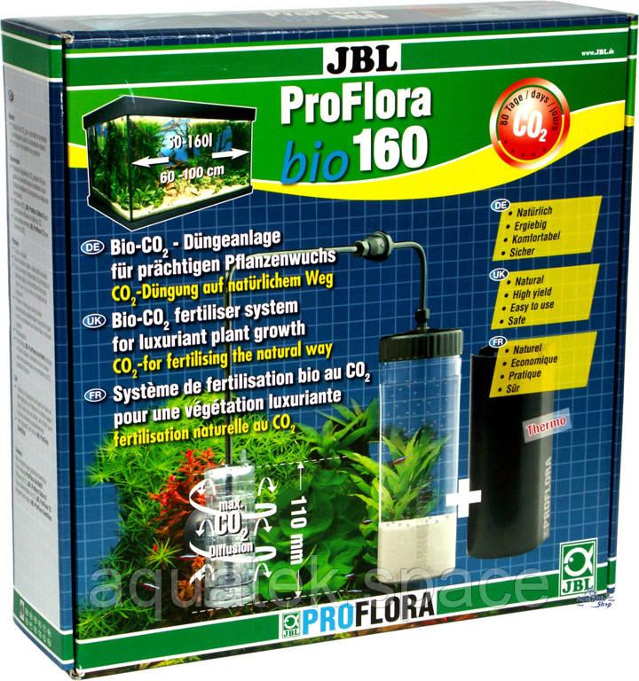 CO2-система JBL ProFlora bio160 код 63042 - Интернет-магазин Акватек в Харькове