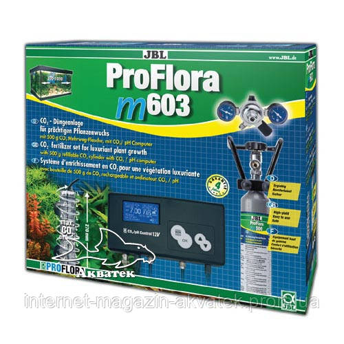 СО2-система СО2 JBL ProFlora m603 код 63022 - Интернет-магазин Акватек в Харькове