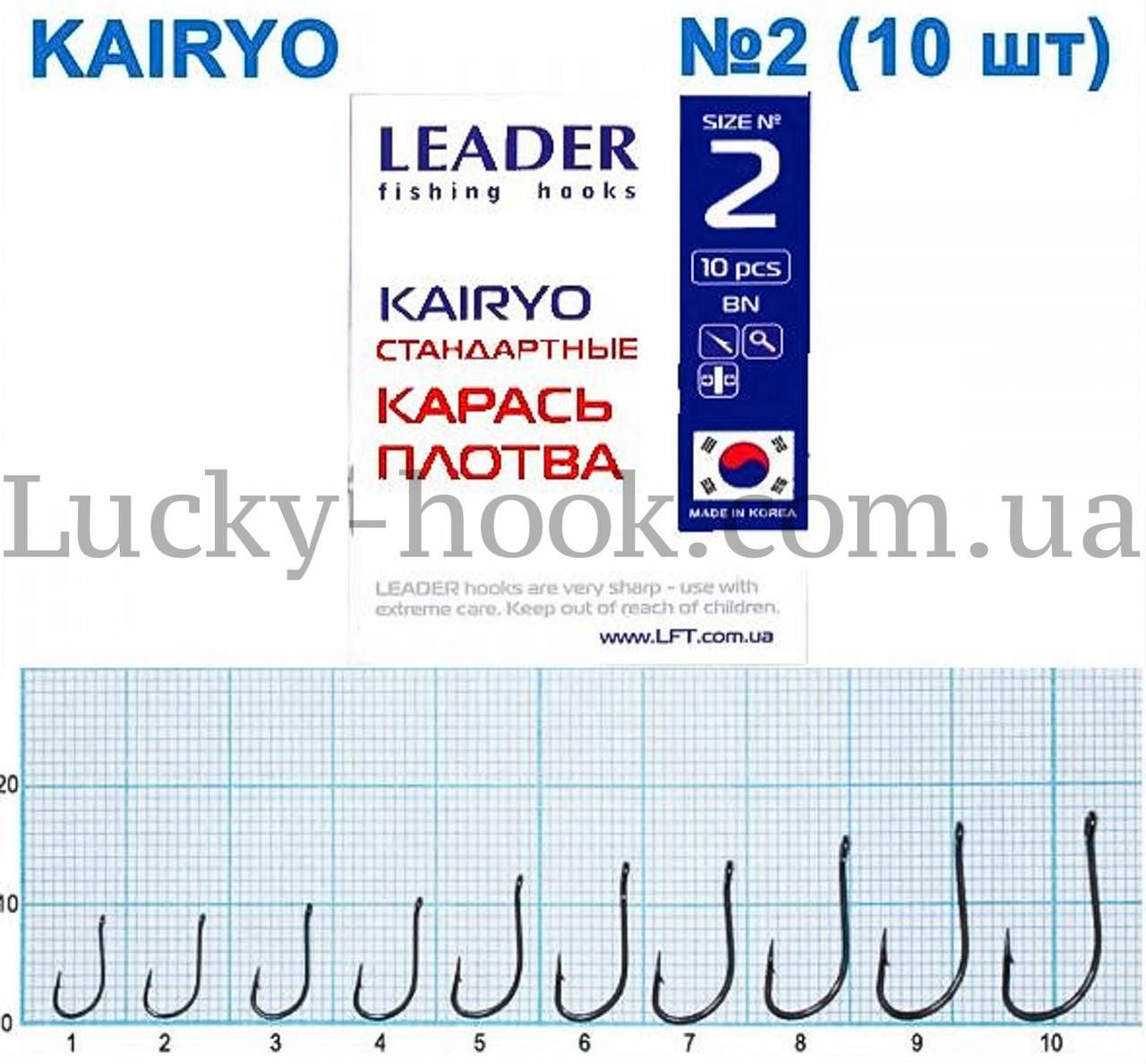 Крючок Leader KAIRYO (карась,плотва) №2