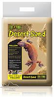 Грунт для пустынных террариумов песок желтый ExoTerra Desert Sand 4,5 кг (Hagen РТ 3103)