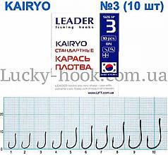 Крючок Leader KAIRYO (карась,плотва) №3