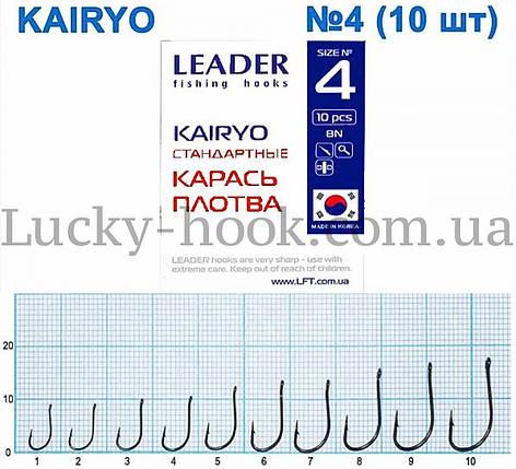 Крючок Leader KAIRYO (карась,плотва) №4, фото 2