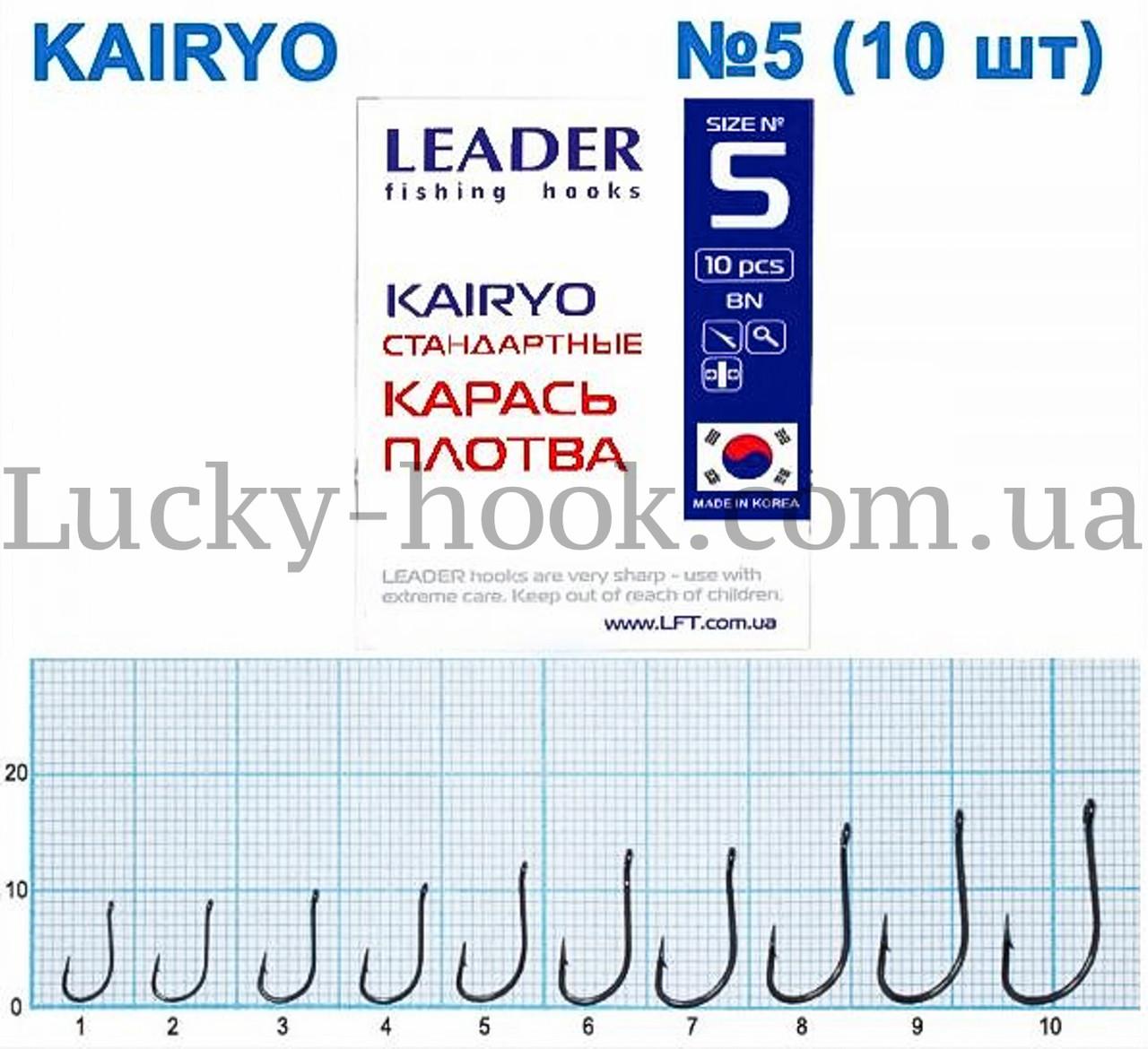 Крючок Leader KAIRYO (карась,плотва) №5