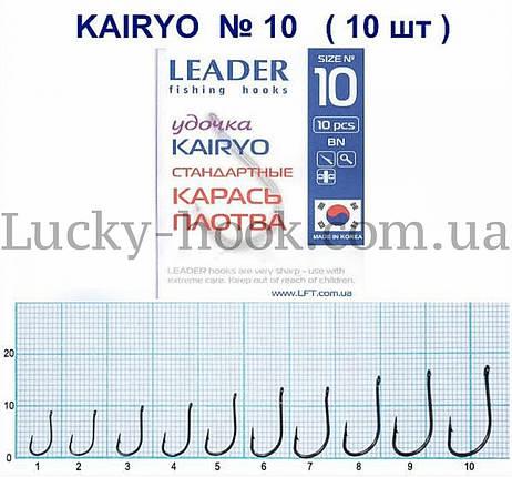 Крючок Leader KAIRYO (карась,плотва) №10, фото 2