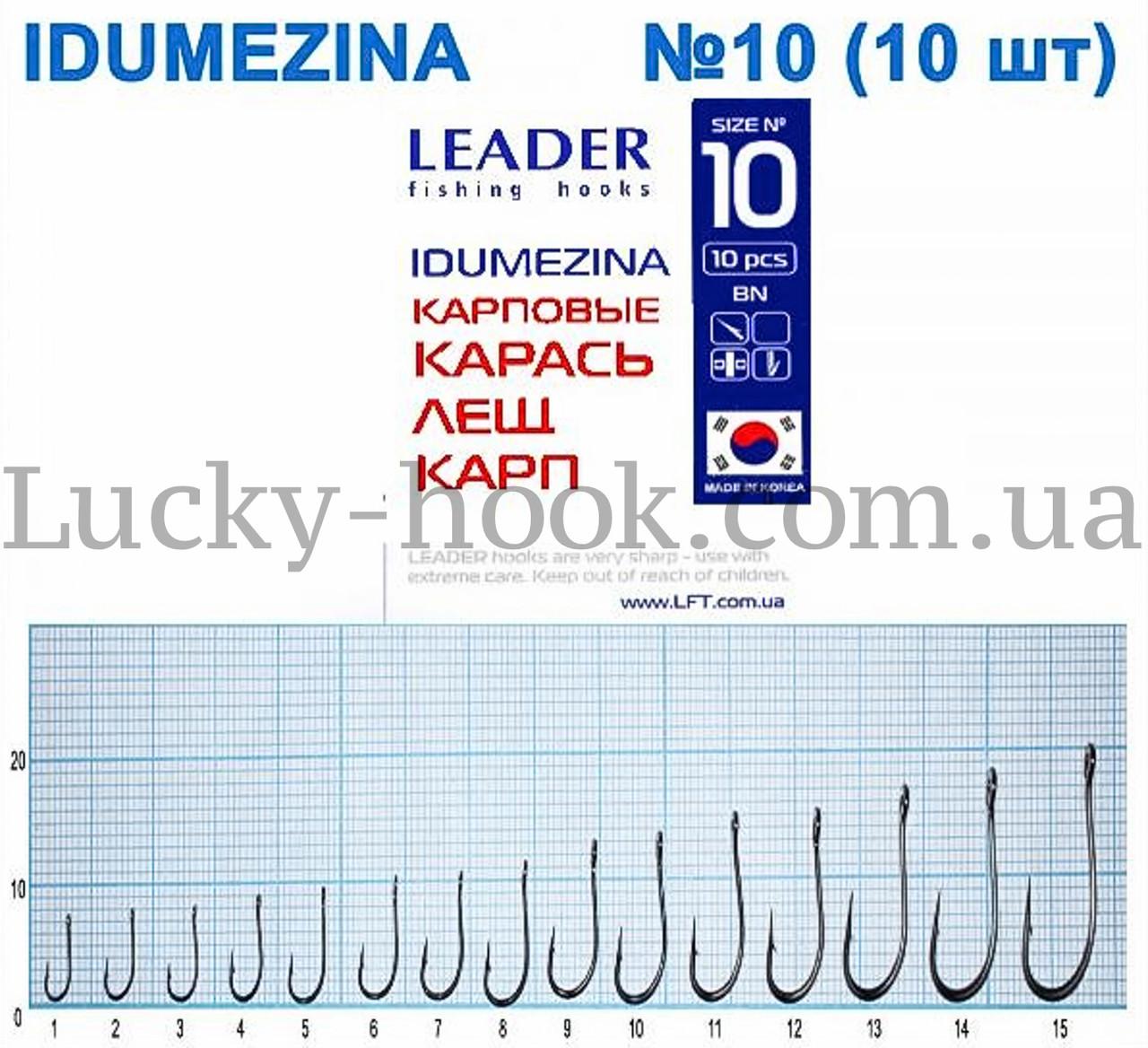 Крючок Leader Idumezina (карась, лещ, карп) № 10