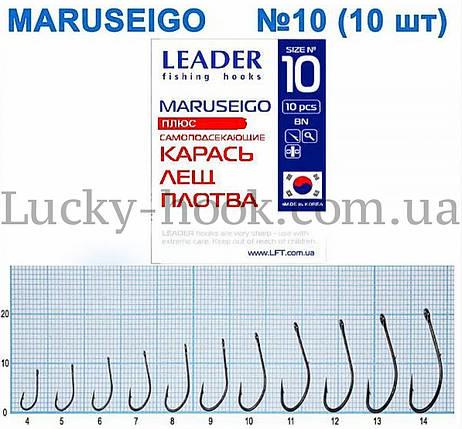 Крючок Leader Maruseigo плюс самоподсекающие (Карась, лещ, плотва) № 10, фото 2