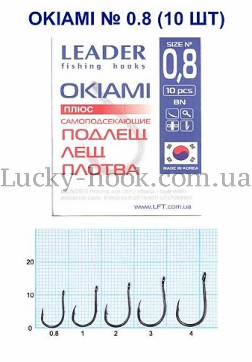 Крючок Leader OKIAMI плюс сам (Подлещ, лещ, плотва) № 0,8