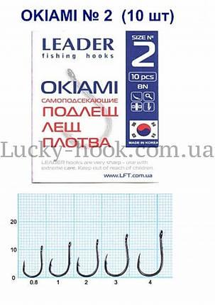 Крючок Leader OKIAMI плюс сам (Подлещ, лещ, плотва) № 2, фото 2