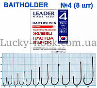 Крючок Leader Baitholder самоподсекающие (живец, плотва, бычок) №4