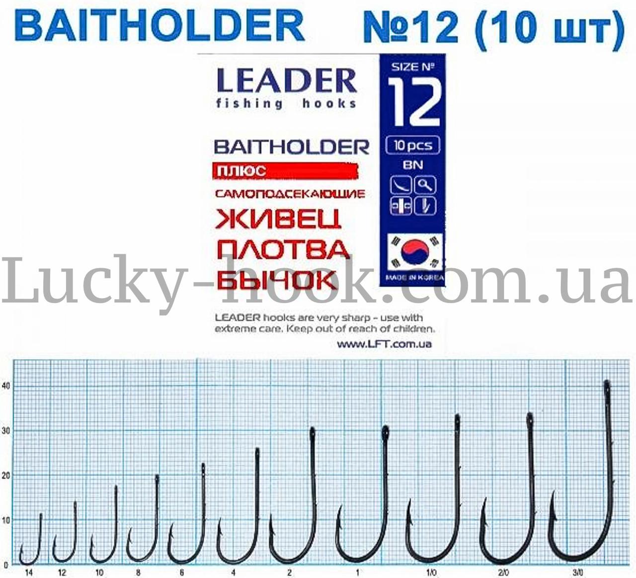 Крючок Leader Baitholder самоподсекающие (живец, плотва, бычок) №12