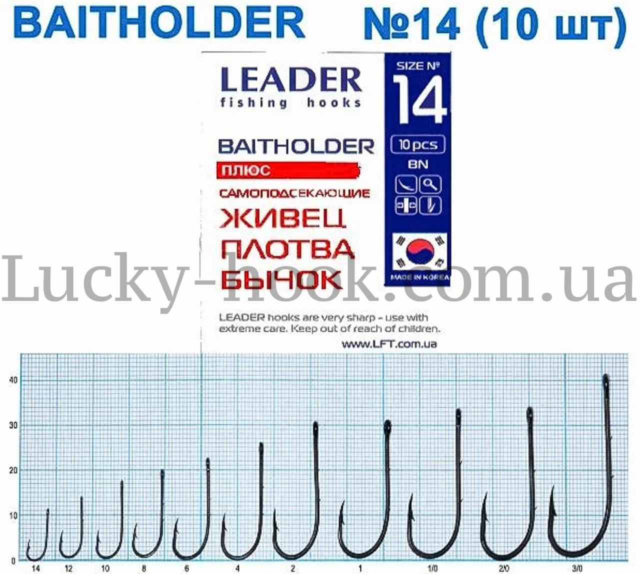 Крючок Leader Baitholder самоподсекающие (живец, плотва, бычок) №14
