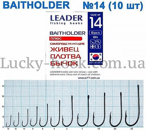 Крючок Leader Baitholder самоподсекающие (живец, плотва, бычок) №14 , фото 2