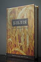 Біблія на українській мові. Переклад Івана Огієнка