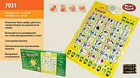 Детский обучающий плакат Букварик  7031