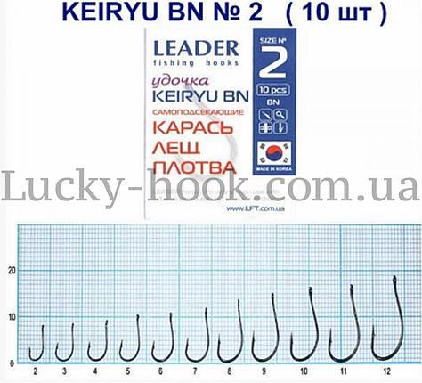 Крючок Leader KEIRYU BN самоподсекающие (карась, лещ, плотва) № 2, фото 2