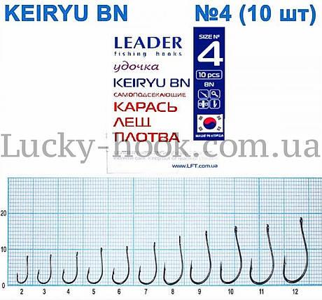 Крючок Leader KEIRYU BN самоподсекающие (карась, лещ, плотва) № 4, фото 2
