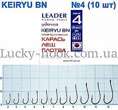 Крючок Leader KEIRYU BN самоподсекающие (карась, лещ, плотва) № 4