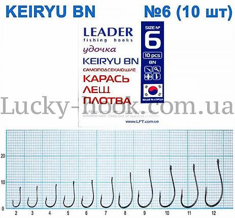 Крючок Leader KEIRYU BN самоподсекающие (карась, лещ, плотва) № 6, фото 2
