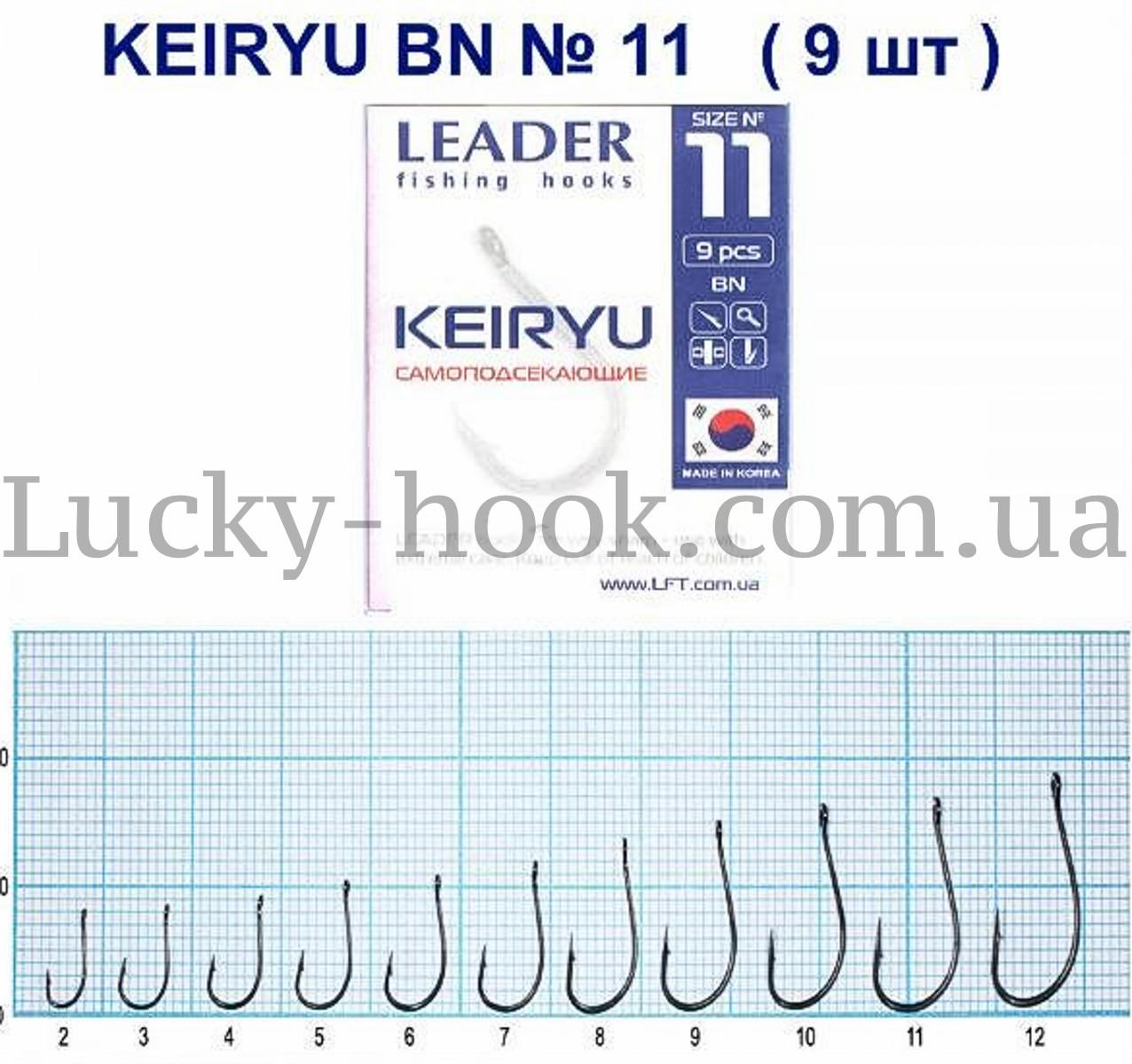 Крючок Leader KEIRYU BN самоподсекающие (карась, лещ, плотва) № 11