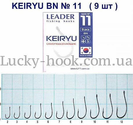 Крючок Leader KEIRYU BN самоподсекающие (карась, лещ, плотва) № 11, фото 2