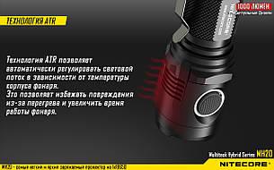 Фонарь Nitecore MH20 (Сree XM-L2 U2, 1000 люмен, 8 режимов, 1х18650, USB), фото 2
