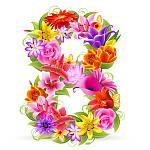 Поздравляем с Международным женским днем - 8 Марта!