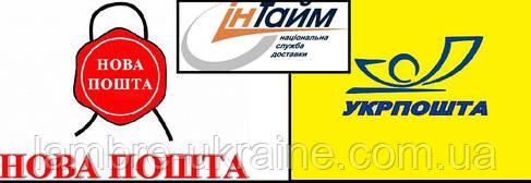 Доставка продукции Ламбре по Новой почте, Укр. почте или через Интайм.