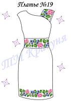 Платье женское без рукавов с поясом ПЖ19