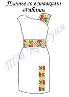 Платье женское без рукавов с поясом ПЖ Рябина