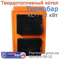 Котел Термобар КС-Т-12 на дровах твердотопливный (Завод Термобар, Украина), фото 1