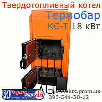 Твердотопливный котел Термобар КС-Т-18-1 (Барский машзавод), фото 1