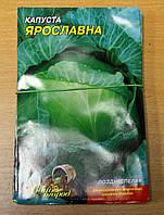 Семена Капуста Ярославна