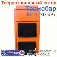 Твердотопливный котел Термобар КС-Т-30, фото 1