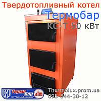 Твердотопливный котел Термобар КС-Т-50, фото 1