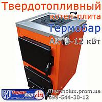 Твердотопливный котел-плита Термобар АКТВ-12, фото 1