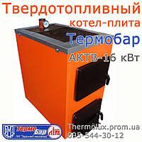 Твердотопливный котел-плита Термобар АКТВ-16