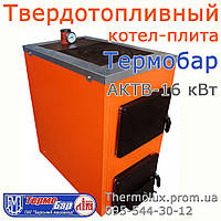 Твердотопливный котел-плита Термобар АКТВ-16, фото 1