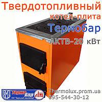 Твердотопливный котел-плита Термобар АКТВ-20, фото 1