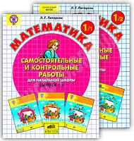 Математика 1 класс Самостоятельные и контрольные работы 2 варианта Авт: Л. Петерсон Изд-во: Ювента