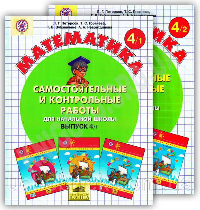 математика 4 класс петерсон гдз 1 вариант 3 часть
