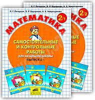 Математика 2 класс Самостоятельные и контрольные работы 2 варианта Авт: Л. Петерсон Изд-во: Ювента