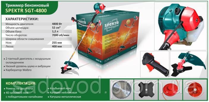 Мотокоса Spektr SGT-4800 Professional, фото 2