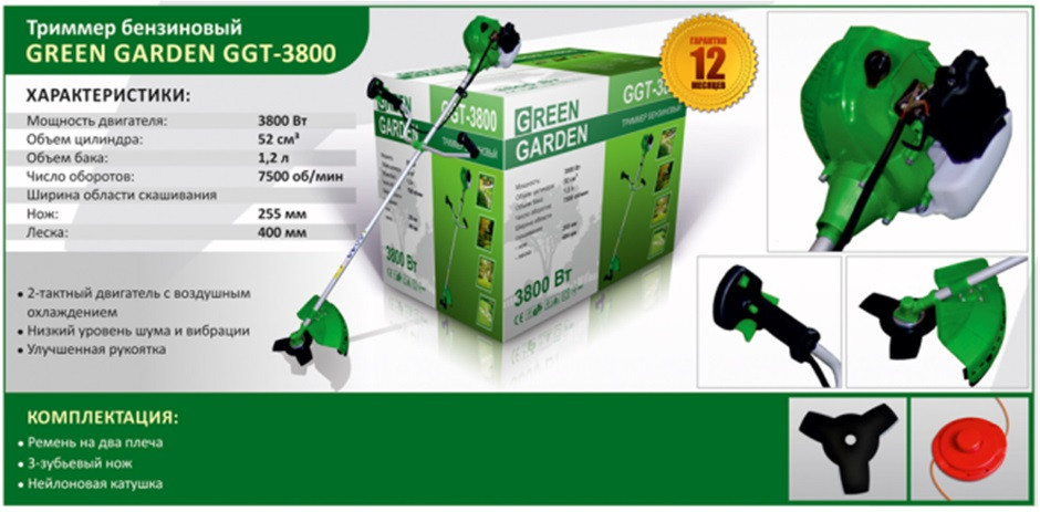 Мотокоса Green Garden GGT-3800