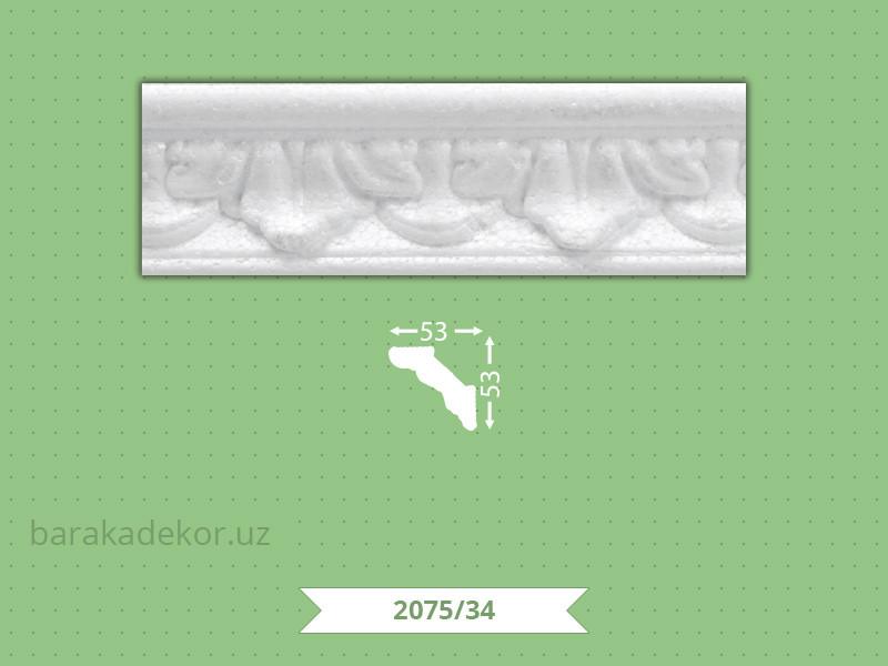 Плинтус потолочный B-2075-34