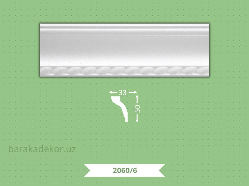 Плинтус потолочный B-2060-6