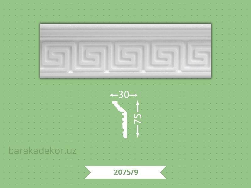 Плинтус потолочный B-2075-9