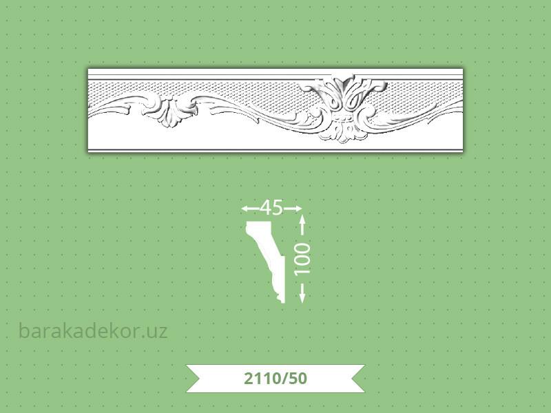 Плинтус потолочный B-2110-50